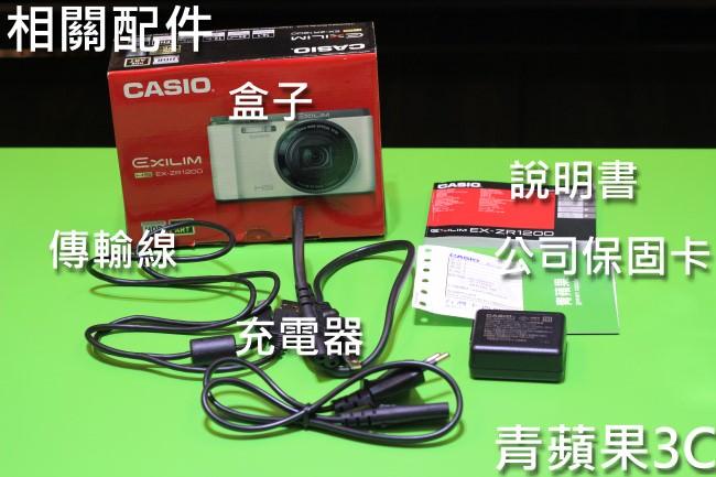 青蘋果 - ZR1200 - 3