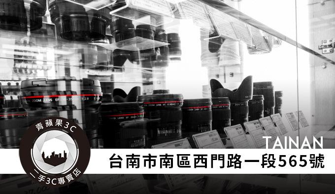 台南高價收購手機